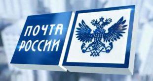 Почта России — отслеживание почтовых отправлений бесплатно и точно