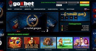 Как правильно играть в мобильную версию казино Goxbet?