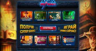 Популярный игровой клуб онлайн Вулкан